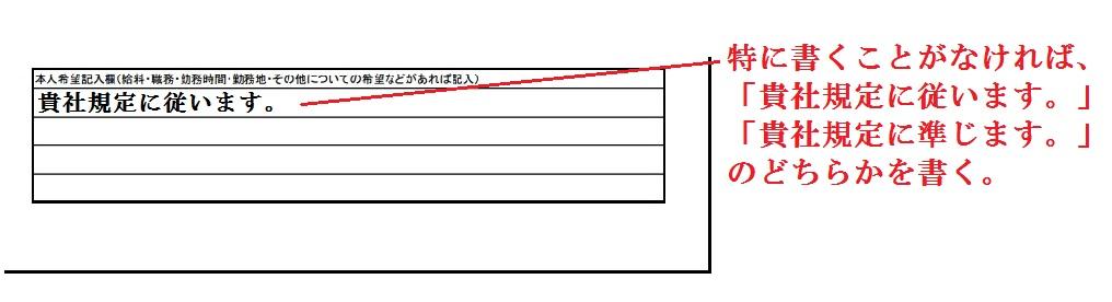 履歴書の書き方具体例13