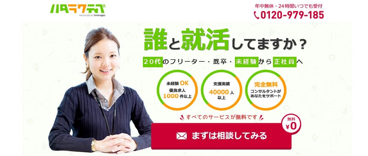 就活ガッツハタラクティブ新LP